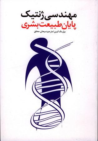 مهندسی ژنتیک و پایان طبیعت بشری