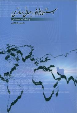 استعمار فرانو، جهانی سازی و انقلاب اسلامی