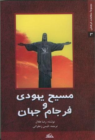 مسیح یهودی و فرجام جهان (مسیحیت سیاسی و اصولگرا در آمریکا)