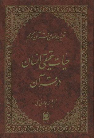 تفسیر موضوعی قرآن کریم - جلد پانزدهم: حیات حقیقی انسان در قرآن