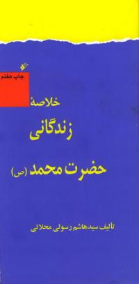 خلاصه زندگانی حضرت محمد (ص)