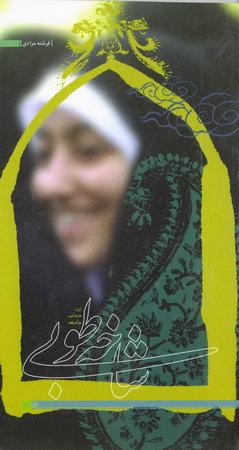 شاخه طوبی: زن، حجاب، جامعه