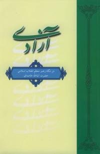 آزادی در نگاه رهبر معظم انقلاب اسلامی حضرت آیت الله خامنه ای