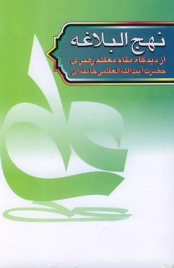 نهج البلاغه از دیدگاه مقام معظم رهبری حضرت آیت الله العظمی خامنه ای