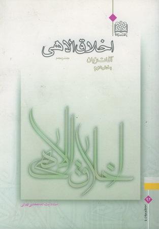 اخلاق الاهی - جلد پنجم (بخش دوم): آفات زبان