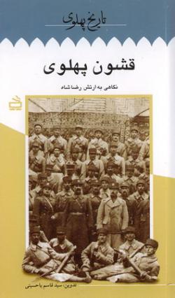تاریخ پهلوی 9: قشون پهلوی: نگاهی به ارتش رضاشاه
