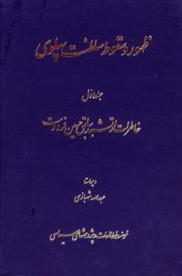 ظهور و سقوط سلطنت پهلوی (دوره دو جلدی)