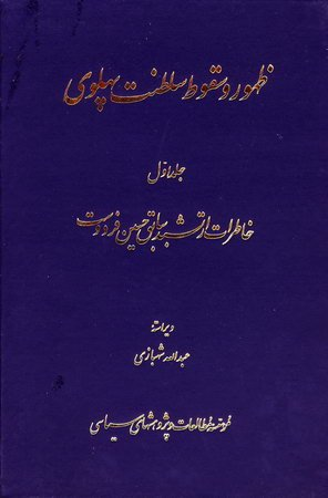ظهور و سقوط سلطنت پهلوی ج1