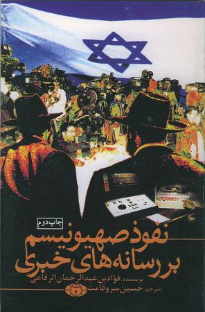 نفوذ صهیونیسم بر رسانه های خبری و سازمانهای بین المللی