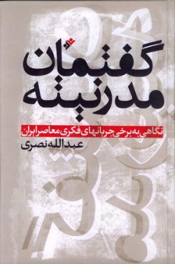 گفتمان مدرنیته؛ نگاهی به برخی جریانهای فکری معاصر ایران