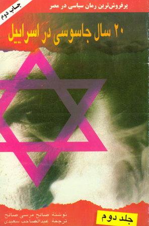بیست سال جاسوسی در اسرائیل ج2