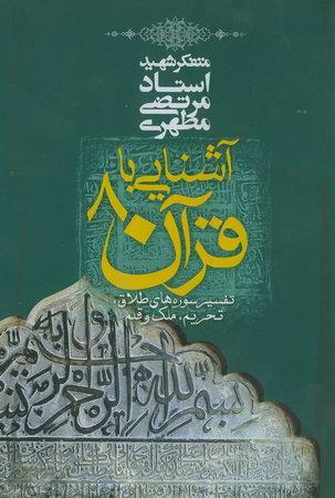 آشنایی با قرآن - جلد هشتم