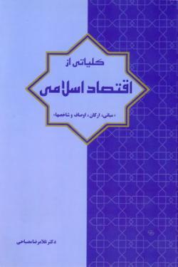 کلیاتی از اقتصاد اسلامی