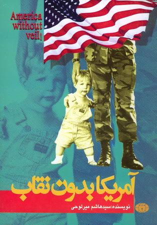 آمریکا بدون نقاب = America without Veil