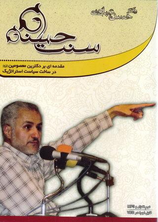لوح فشرده نرم افزار سنت حسنه: مقدمه ای بر دکترین معصومین (ع) در ساخت سیاست استراتژیک