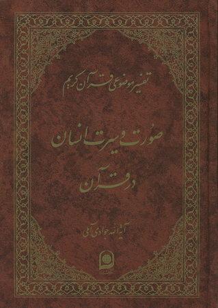 تفسیر موضوعی قرآن کریم - جلد چهاردهم: صورت و سیرت انسان در قرآن