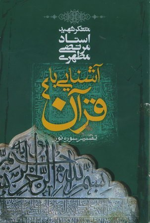 آشنایی با قرآن - جلد چهارم