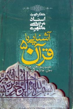 آشنایی با قرآن - جلد پنجم