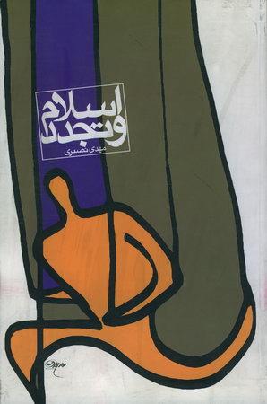 اسلام و تجدد