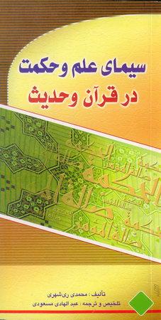 سیمای علم و حکمت در قرآن و حدیث