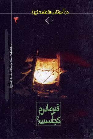 قبر مادرم کجاست؟ در جستجوی مزار بی نشان مادرم زهرا علیها السلام