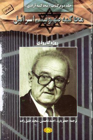 محاکمه صهیونیسم اسرائیل