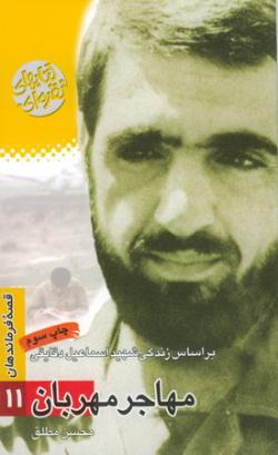 قصه فرماندهان 11: مهاجر مهربان - بر اساس زندگی شهید اسماعیل دقایقی