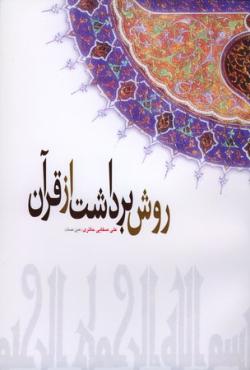 روش برداشت از قرآن