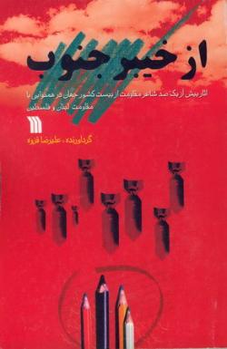 از خیبر جنوب: آثار بیش از یکصد شاعر مقاومت از بیست کشور جهان در همنوایی با مقاومت لبنان و فلسطین
