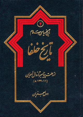 تاریخ سیاسی اسلام - جلد دوم: تاریخ خلفا از رحلت پیامبر(ص) تا زوال امویان (11 - 132ه)