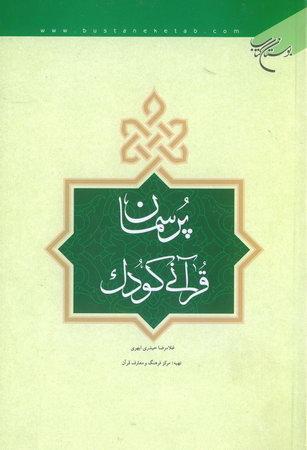 چاپ سوم«پرسمان قرآنی کودک»؛ پرسشهای کودکان درباره قرآن