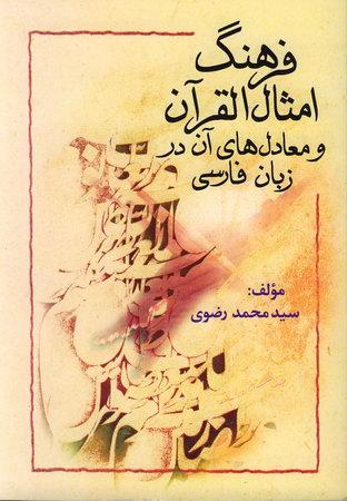 فرهنگ امثال القرآن و معادل های آن در زبان فارسی