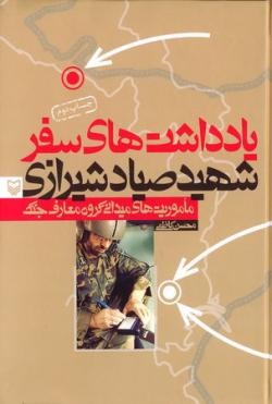 یادداشتهای سفر: ماموریتهای میدانی هیات معارف جنگ، شهید سپهبد علی صیاد شیرازی 1374 - 1377