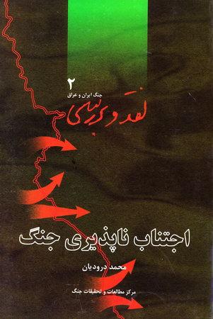 نقد و بررسی جنگ ایران و عراق - جلد دوم: اجتناب ناپذیری جنگ