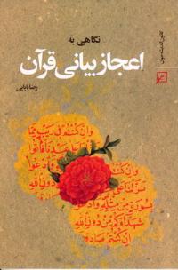 نگاهی به اعجاز بیانی قرآن