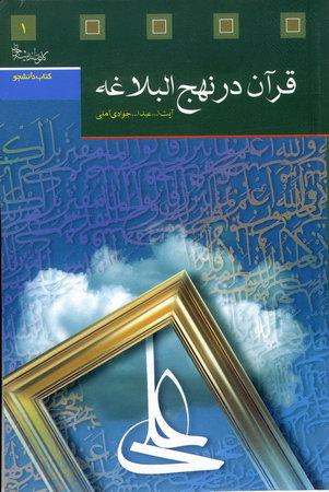 قرآن در نهج البلاغه