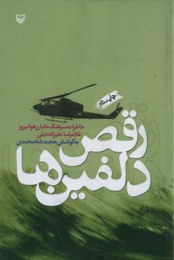 رقص دلفین ها: خاطرات سرهنگ خلبان هوانیروز غلامرضا علیزاده نیلی