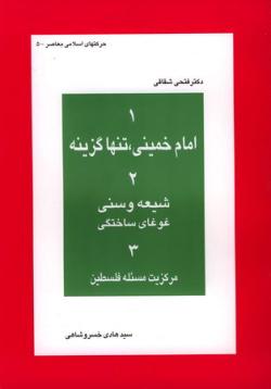 جهاد اسلامی؛ امام خمینی، شیعه و سنی، مسئله فلسطین