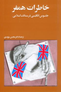 خاطرات همفر جاسوس انگلیسی در ممالک اسلامی