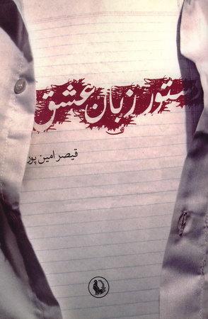 دستور زبان عشق: از شعرهای 85 - 80