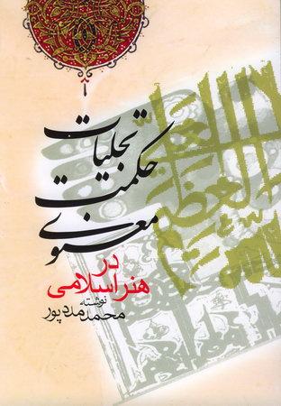 تجلیات حکمت معنوی در هنر اسلامی