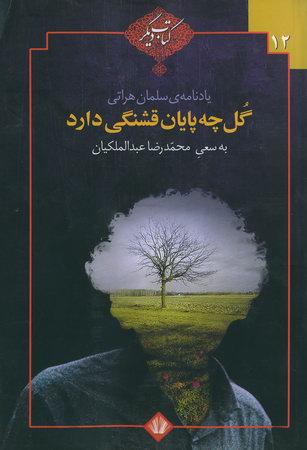 گل چه پایان قشنگی دارد: یادنامه سلمان هراتی