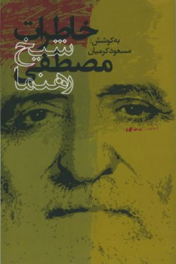 خاطرات شیخ مصطفی رهنما به ضمیمه یادداشت های سال 1332
