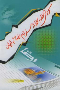 گزارش لحظه به لحظه از سفر امام رضا (ع) به ایران