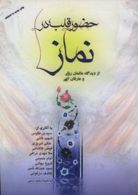 حضور قلب در نماز از دیدگاه عالمان ربانی و عارفان الهی