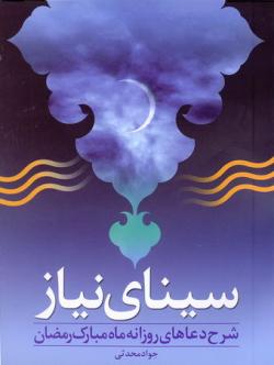 سینای نیاز: شرح دعاهای روزانه ماه رمضان