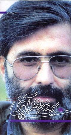 سید مرتضی آوینی: گوشه هایی از زندگی و خاطرات سید شهیدان اهل قلم