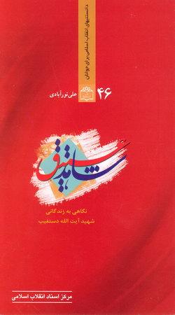 دانستنیهای انقلاب اسلامی برای جوانان 46: شاهد عتیق (نگاهی به زندگی شهید آیت الله دستغیب)