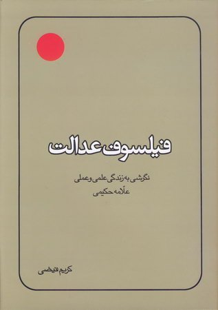 علامه محمدرضا حکیمی: فیلسوف عدالت