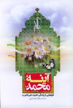آینه محمد (ص): فرازهایی از زندگی حضرت علی اکبر (ع)